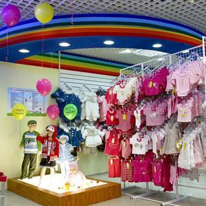 Детские магазины Городища