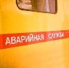 Аварийные службы в Городище