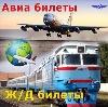 Авиа- и ж/д билеты в Городище