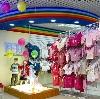 Детские магазины в Городище