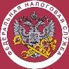 Налоговые инспекции, службы в Городище