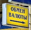 Обмен валют в Городище