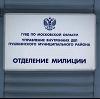 Отделения полиции в Городище