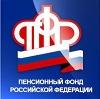 Пенсионные фонды в Городище
