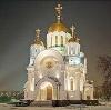 Религиозные учреждения в Городище