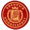 Военкоматы, комиссариаты в Городище