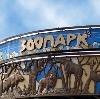 Зоопарки в Городище