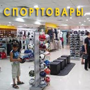 Спортивные магазины Городища
