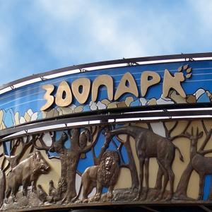 Зоопарки Городища